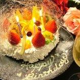【記念日】 お祝いの際にはケーキ・花束・色紙のご用意が可能。