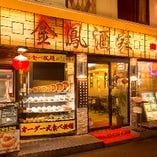 『横浜中華街 宴会 金鳳酒家』へようこそ!