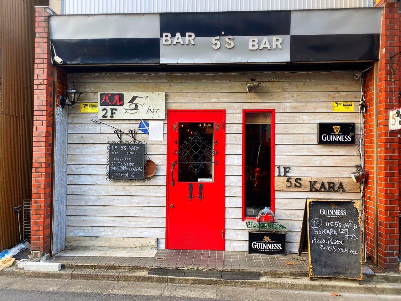 バル 5's BAR