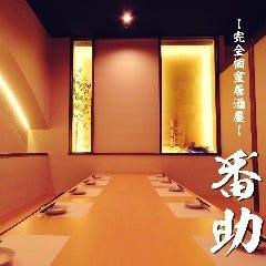 完全個室 創作居酒屋 番助 四日市駅前店