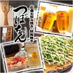 広島お好み焼き・鉄板焼き つぼちゃん