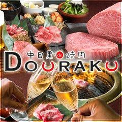 中目黒・焼肉 DOURAKU