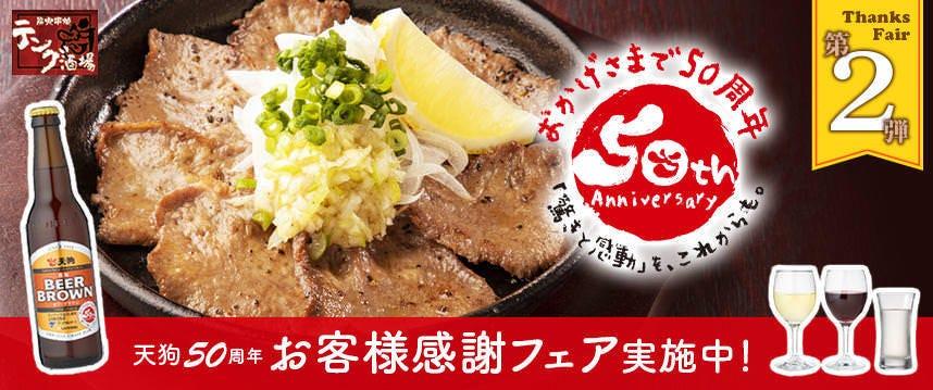 テング酒場 渋谷西口桜丘店