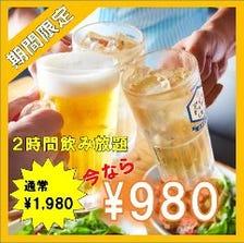 飲み放題プラン1,980円→980円!!