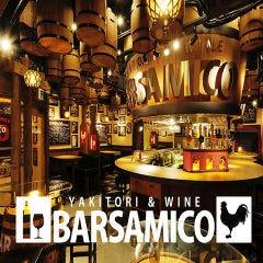 焼鳥とワイン BARSAMICO (バルサミコ)