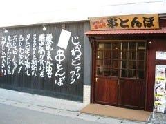 串とんぼ 日立店
