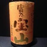 【芋】富乃宝山(ロック/水割り/ソーダ割り/お湯割り)