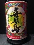 【黒糖】喜界島(ロック/水割り/ソーダ割り/お湯割り)