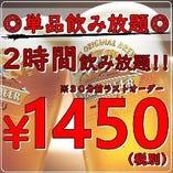 【 単品飲み放題/2時間1450円 】