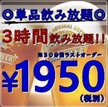 【 単品飲み放題/3時間1950円 】