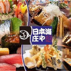 日本海庄や ヤマダ電機LABI1 池袋店