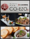 料理屋CO-EZOへようこそ♪