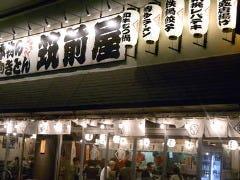 筑前屋 綾瀬店
