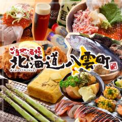 北海道八雲町 浜松町店