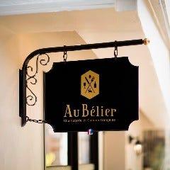 Au Belier ~オー・ベリエ~