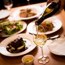◆フランスワインで優雅なひと時を