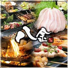 鶏卸直営 朝びき専門 八金 高槻店