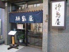 馬肉専門店 柿島屋