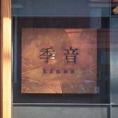 季音 鎌倉