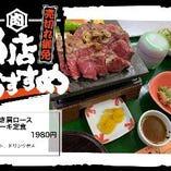 石焼き肩ロースステーキ定食