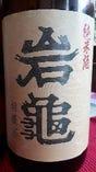 岩亀の純米酒、口当たり良く飲みやすいと評判です。