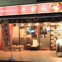 香港ダイニング 昇龍苑 勝田台本店