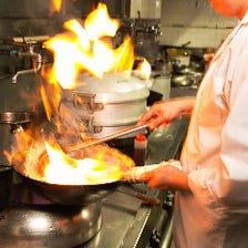 本格シェフが強火で仕上げた料理の数々