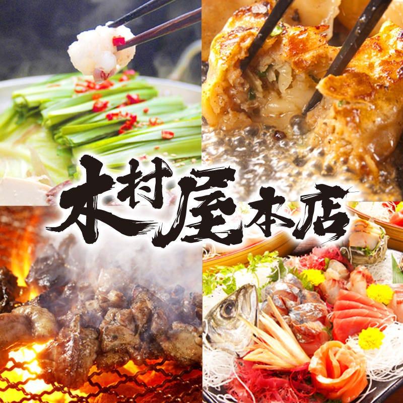 九州うまかもん処×個室 木村屋本店 武蔵小杉