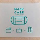 マスク入れをご用意