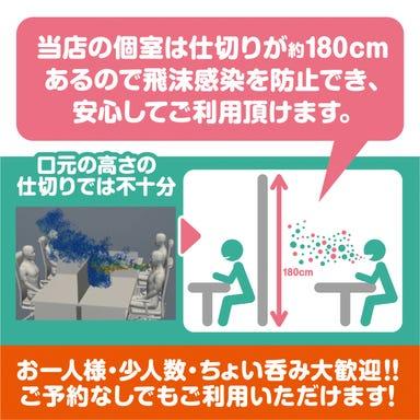 赤から 京都あじびる店 こだわりの画像