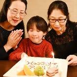 バースデー会員でパパ&ママ、さらには祖父母様も一緒にお祝い