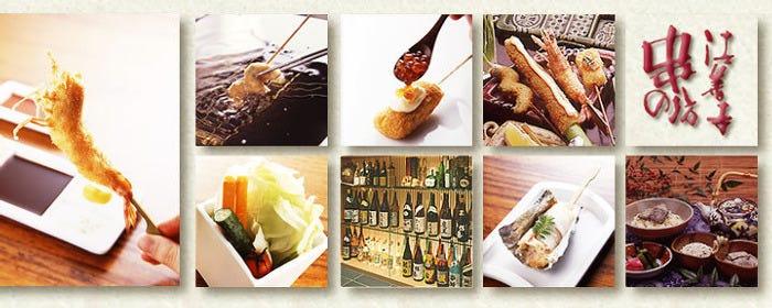 串の坊 広島パルコ前店