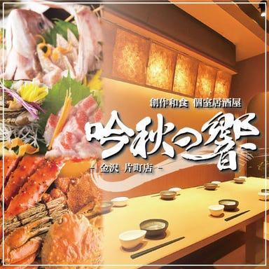 個室 創作居酒屋 吟秋の響 金沢片町店 メニューの画像