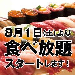 築地玉寿司 浅草エキミセ店