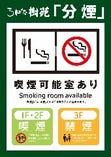 1・2Fは禁煙 3Fは喫煙席となります