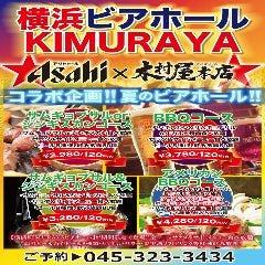 横浜ビアホール×BBQ KIMURAYA