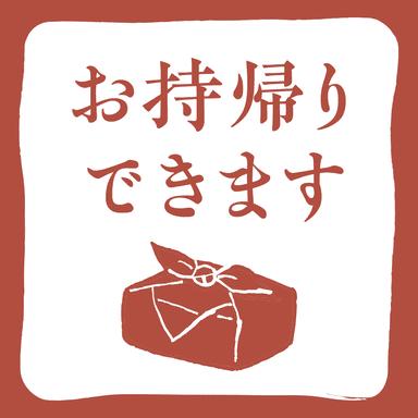 伝心望 姫路本店 こだわりの画像