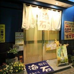 鮮魚×和風居酒屋 海石 相模原店