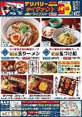 大漁市場 魚ます 二子玉川本店