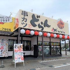 串カツどらん 富山天正寺店
