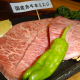国内の流通がわずかしかない熊本県産『あか牛』ホンミスジ