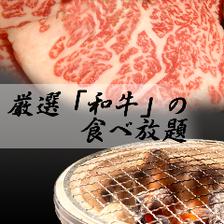 関西初★名人和牛提供店