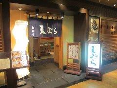 船橋屋 新丸ビル店