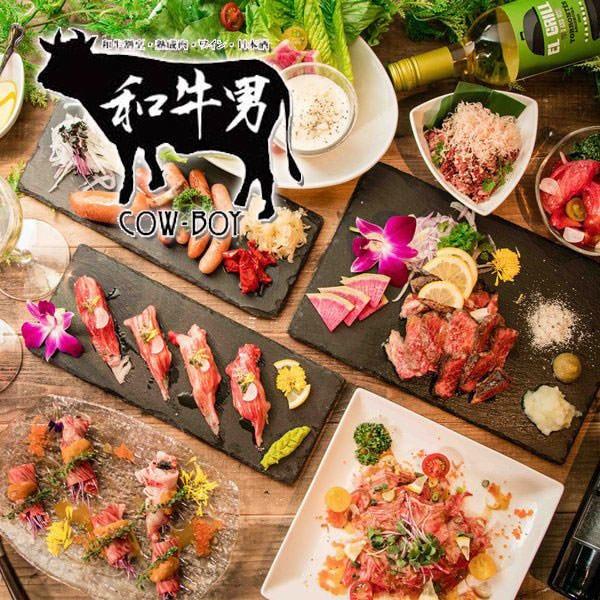 お肉と個室 和牛男 cowboy 藤沢駅前店
