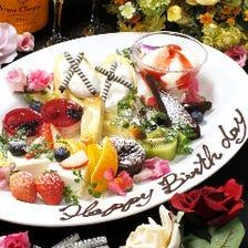 ◆誕生日 記念日 お祝い事無料特典◆