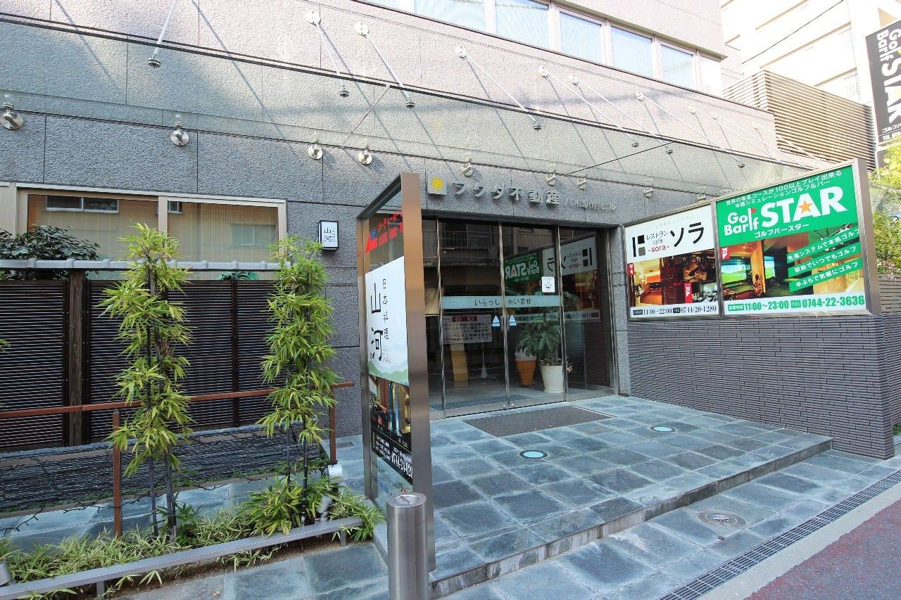 大和八木駅北側徒歩1分!