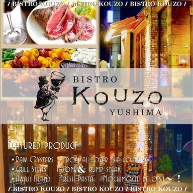 ビアガーデン&バーベキュー BISTRO KOUZO コースの画像