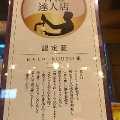 ビアガーデン&バーベキュー BISTRO KOUZO