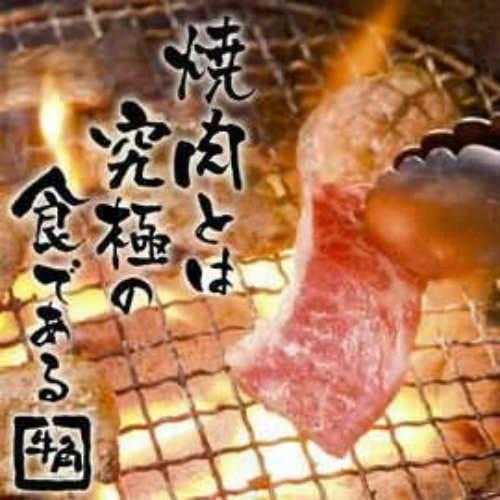 焼肉 牛角 函館本通店