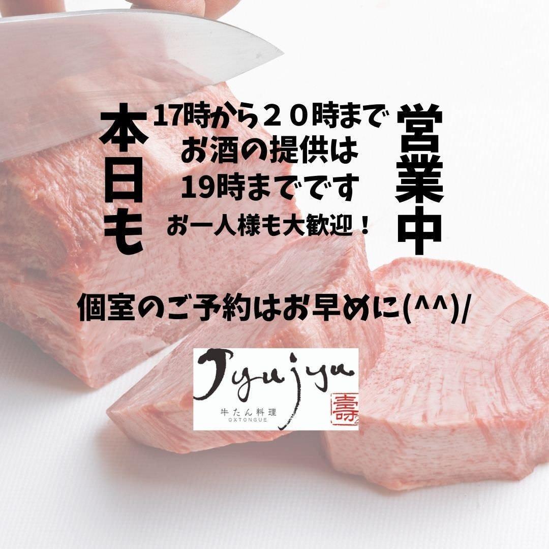 牛たん料理 Jyujyu なんば